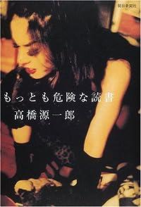 高橋源一郎『もっとも危険な読書』の表紙画像
