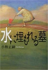 小野正嗣『水に埋もれる墓』の表紙画像
