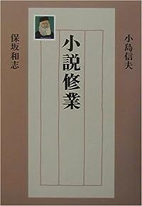 小島信夫/保坂和志『小説修業』の表紙画像
