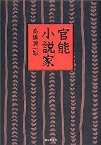 高橋源一郎『官能小説家』の表紙画像