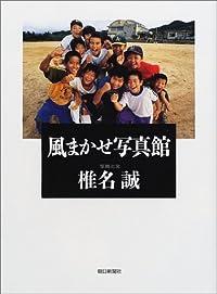 椎名誠『風まかせ写真館』の表紙画像