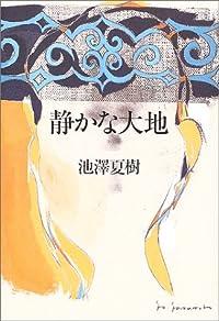 池澤夏樹『静かな大地』の表紙画像
