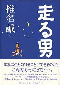 椎名誠『走る男』の表紙画像