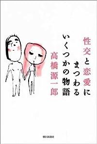 高橋源一郎『性交と恋愛にまつわるいくつかの物語』の表紙画像