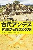 古代アンデス 神殿から始まる文明