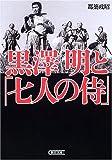 黒澤明と「七人の侍」