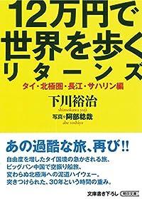 12万円で世界を歩くリターンズ(朝日文庫)