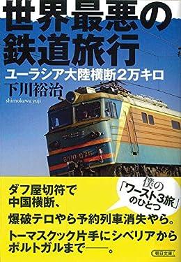世界最悪の鉄道旅行 ユーラシア大陸横断2万キロ(朝日文庫)