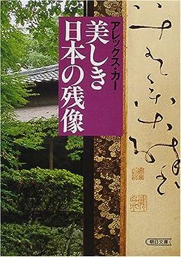 美しき日本の残像(朝日文庫)