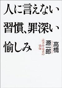 高橋源一郎『人に言えない習慣、罪深い愉しみ』の表紙画像