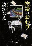 物語のおわり(朝日文庫)