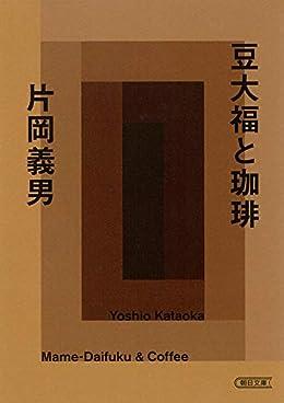 豆大福と珈琲/片岡義男(朝日文庫)