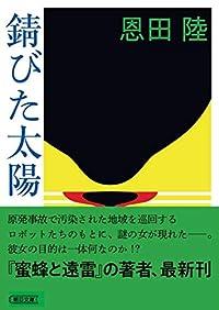錆びた太陽(朝日文庫)