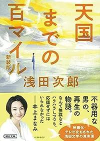 天国までの百マイル [新装版](朝日文庫)