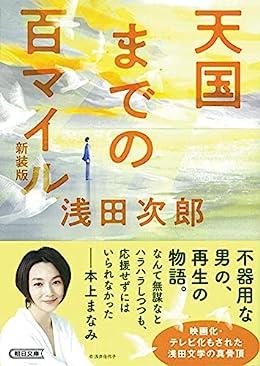 天国までの百マイル(朝日文庫)