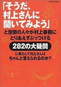 村上春樹『「そうだ、村上さんに聞いてみよう」と世間の人々が村上春樹にとりあえずぶっつける282の大疑問に果たして村上さんはちゃんと答えられるのか?』の表紙画像