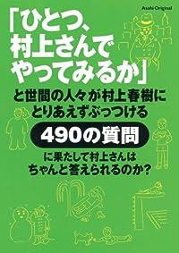 村上春樹『「ひとつ、村上さんでやってみるか」と世間の人々が村上春樹にとりあえずぶっつける490の質問に果たして村上さんはちゃんと答えられるのか?』の表紙画像
