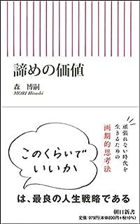 諦めの価値(朝日新書)