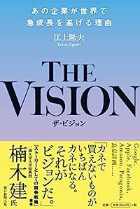 THE VISION(単行本)