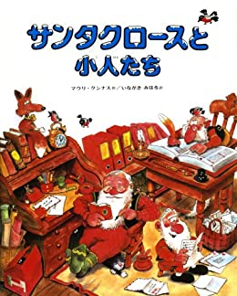 サンタクロースと小人たち(絵本)