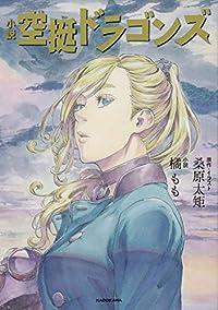 小説 空挺ドラゴンズ(単行本)