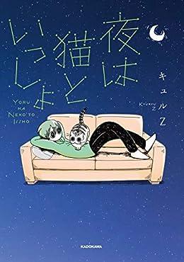 夜は猫といっしょ 1(単行本)