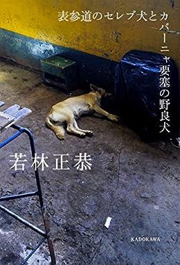 表参道のセレブ犬とカバーニャ要塞の野良犬(単行本)