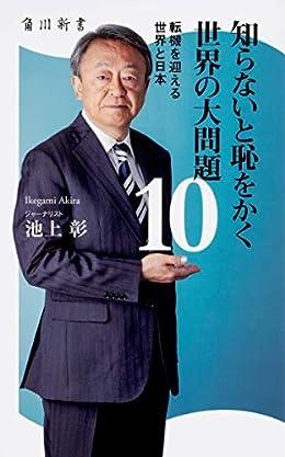 知らないと恥をかく世界の大問題10(角川新書)