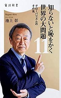 知らないと恥をかく世界の大問題11(角川新書)
