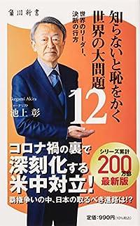 知らないと恥をかく世界の大問題12(角川新書)