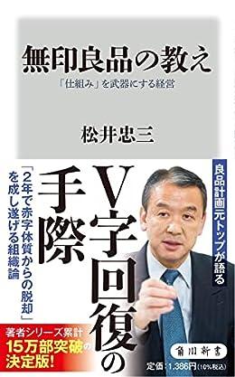 無印良品の教え 「仕組み」を武器にする経営(角川新書)