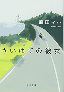 さいはての彼女(角川文庫)