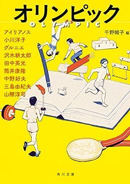 オリンピック(角川文庫)