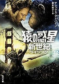 猿の惑星 新世紀(角川文庫)
