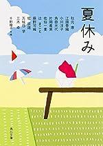 夏休み (角川文庫)