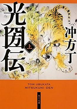 光圀伝(上)(角川文庫)