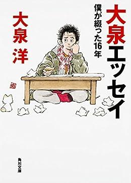 大泉エッセイ(角川文庫)