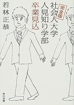 社会人大学人見知り学部 卒業見込(角川文庫)
