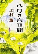 八月の六日間(角川文庫)