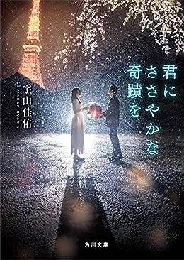君にささやかな奇蹟を(角川文庫)