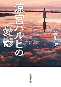 涼宮ハルヒの憂鬱(角川文庫)