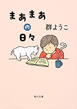 まあまあの日々(角川文庫)
