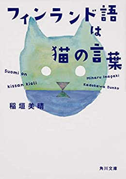 フィンランド語は猫の言葉(角川文庫)