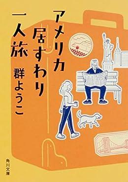 アメリカ居すわり一人旅(角川文庫)