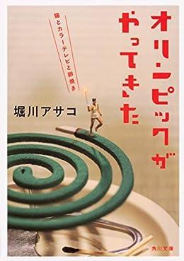 オリンピックがやってきた(角川文庫)