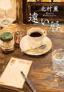 遠い唇(角川文庫)