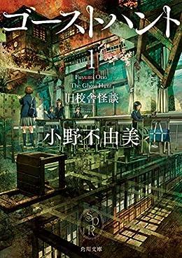 ゴーストハント1(角川文庫)