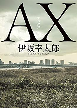 AX アックス(角川文庫)
