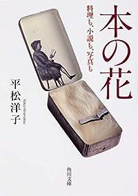 本の花 料理も、小説も、写真も(角川文庫)