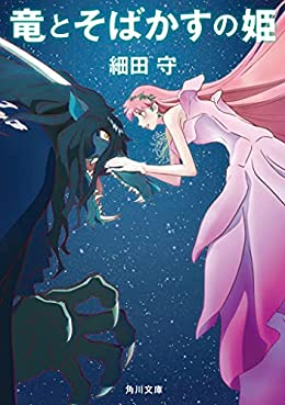 竜とそばかすの姫(角川文庫)